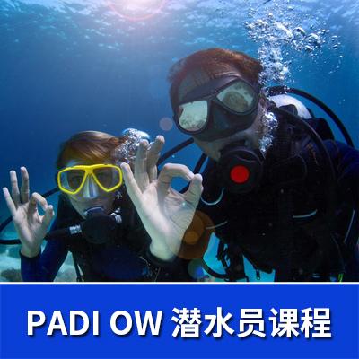 PADI开放水域潜水员课程OW